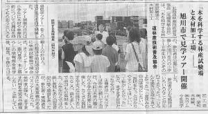 2011年8月20日付け林材新聞記事